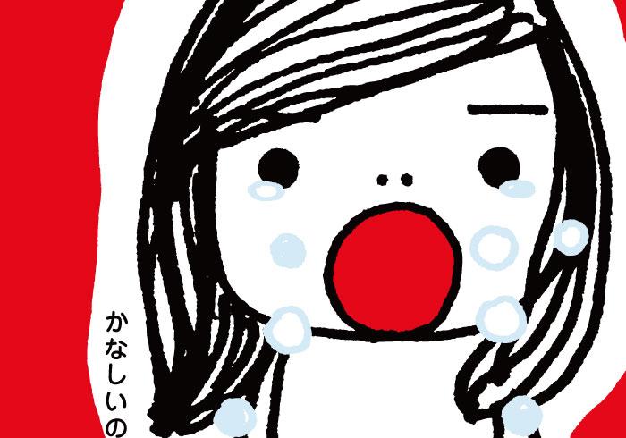 『なみだ』<span>さく・ウマカケバ クミコ</span>