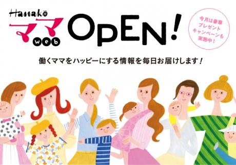 Hanakoママwebがオープン! 働くママをハッピーにする情報をお届けします!