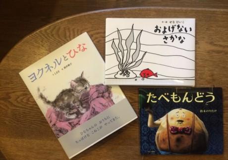 発表します☆ Hanakoママが選ぶ2015年の新刊絵本ベスト3
