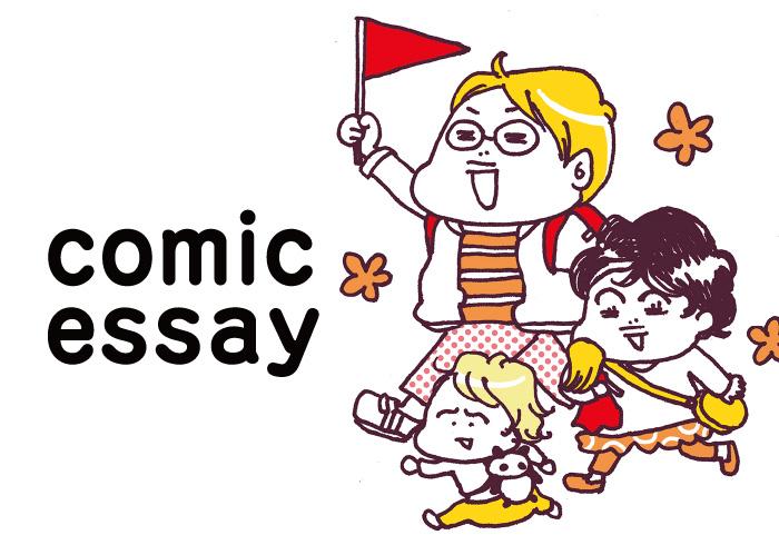 カツヤマケイコのコミックエッセイ
