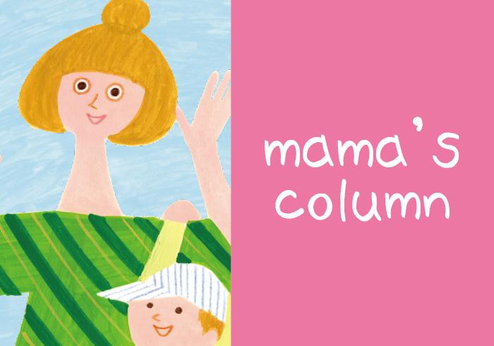 働くママの子育てブログ
