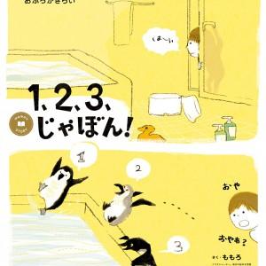 <span>お風呂で一緒に数えよう!</span> 『1、2、3、じゃぼん!』<span>さく・ももろ</span>