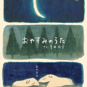 <span>深いブルーの世界に誘われます</span> 『おやすみのうた』<span>さく・吉田尚令</span>