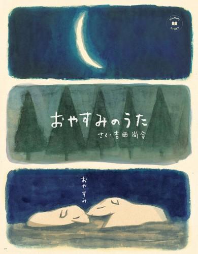 ©Hisanori Yoshida