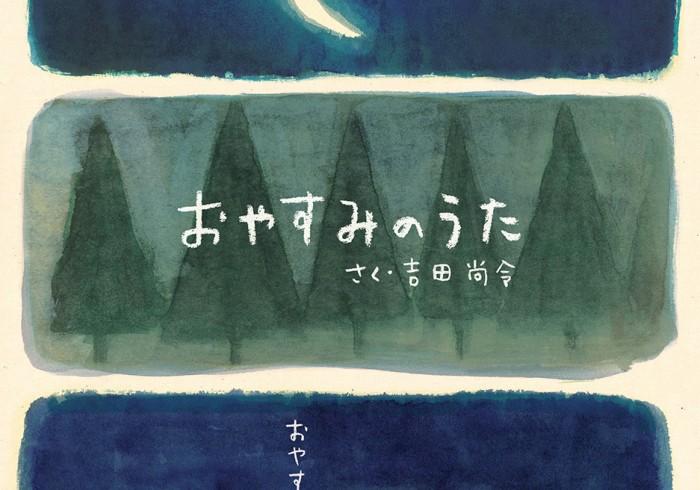 『おやすみのうた』<span>さく・吉田尚令</span>