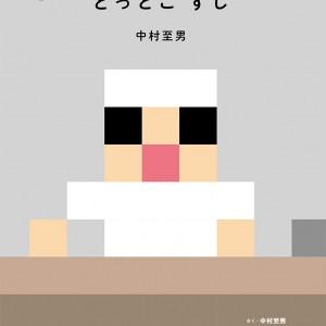 <span>不思議な寿司屋さんへ、ようこそ!</span> 『どっとこ ずし』<span>さく・中村至男</span>