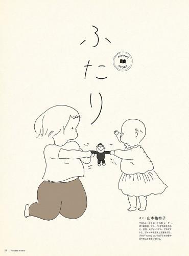 © yuko yamamoto