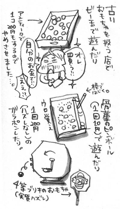 hanakomama01-05