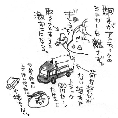 hanakomama01-06