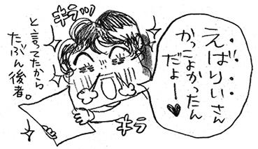 hanakomama02-01