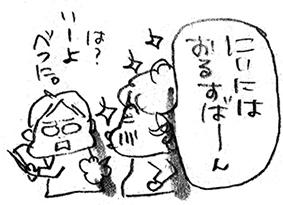 hanakomama02-03