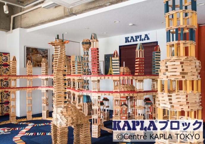 kapla_01
