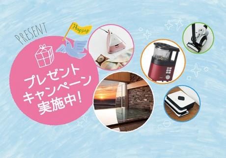 星野リゾート宿泊券ほか、豪華ラインナップ! OPEN記念プレゼント