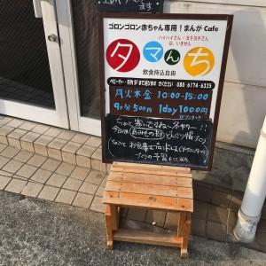 <span>関西子連れダイアリーvol.3</span> ベビーと一緒にマンガカフェ!?