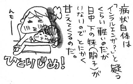 hanakomama03-01