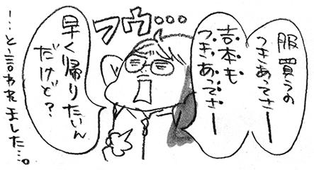 hanakomama03-07