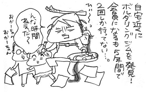 hanakomama04-01