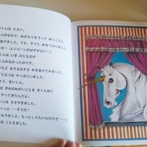 <span>育て! クリエイティビティ!</span> わが子が物語の主人公に! 贈り物にもおすすめの本