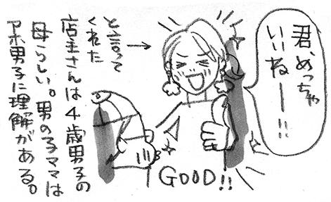 ・門屓逶ョ繧、繝ゥ繧ケ繝・hanakomama06-09