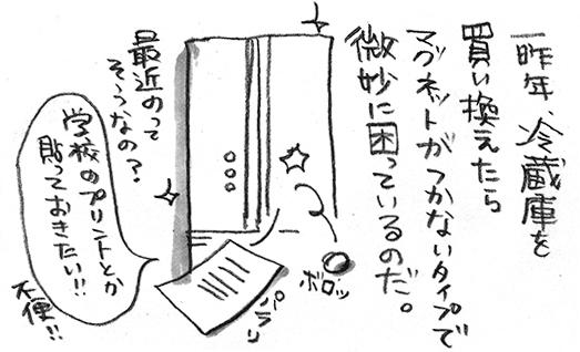 hanakomama05-03