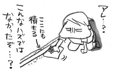 hanakomama05-09