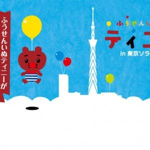 <span>おでかけニュース【東京】</span> ふうせんいぬティニーに会いに、東京ソラマチへ