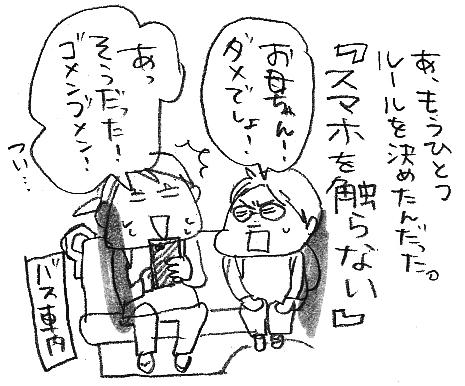 hanakomama07-03