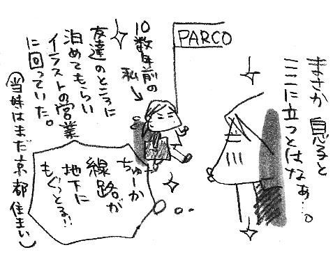 hanakomama07-04