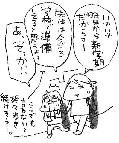 hanakomama07-06