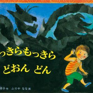 <span>絵本特集8</span> 怖くないけどすぐそばにいる。妖怪たちの絵本