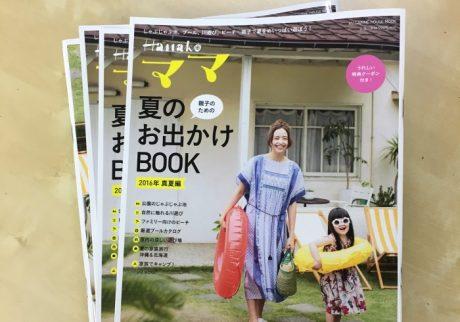 夏のお出かけBOOK発売です!