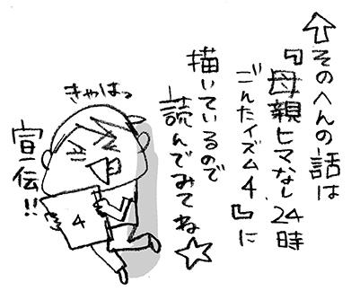 hanakomama08-02