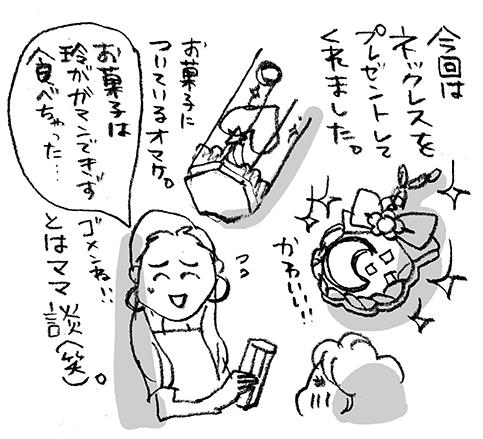 hanakomama08-03