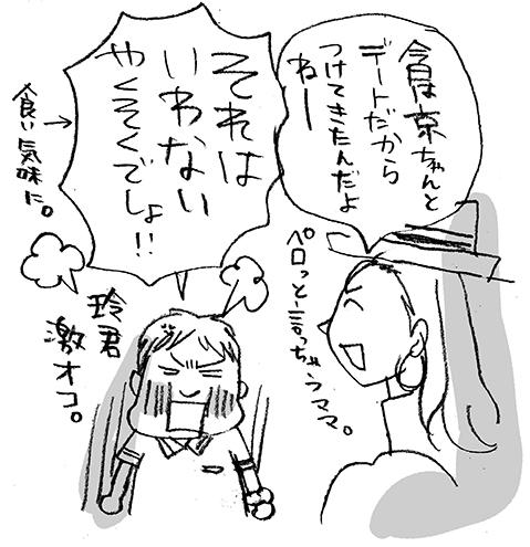 hanakomama08-04
