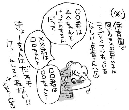 hanakomama08-10