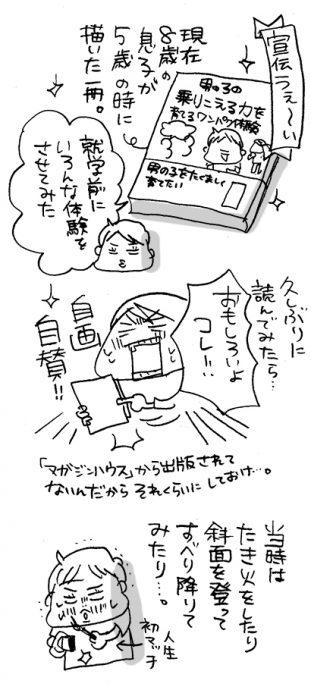 hanakomama09-01