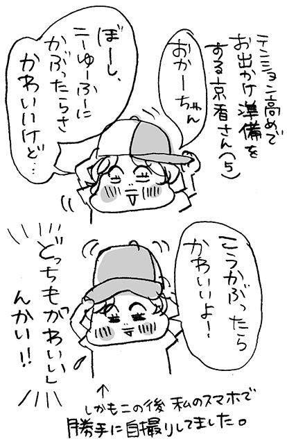 hanakomama09-03