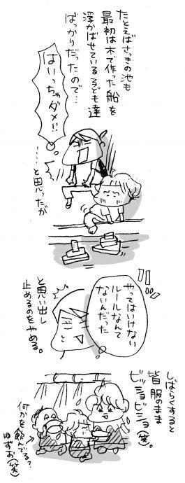 hanakomama09-05