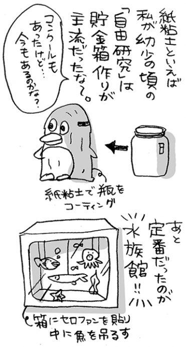 hanakomama10-01
