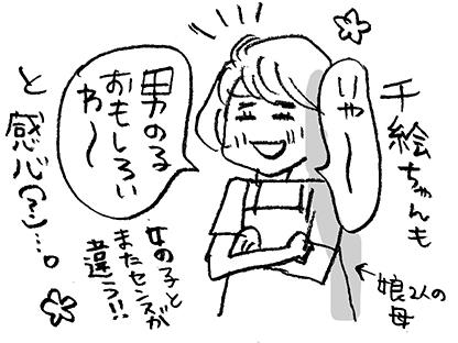 hanakomama10-09