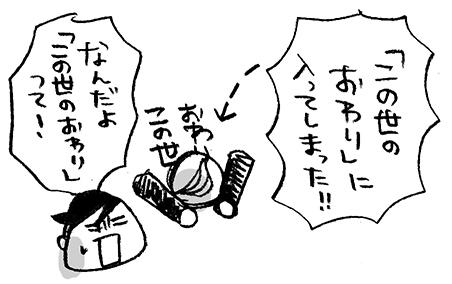 hanakomama10-10