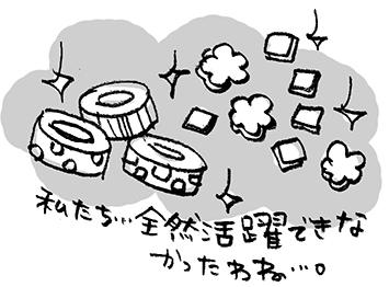 hanakomama10-11