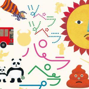<span>おでかけニュース【夏】</span> tupera tuperaの絵本の世界で遊べる展覧会