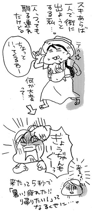 hanakomama11-03