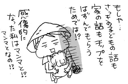 hanakomama12-04