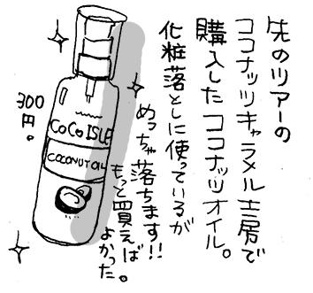 hanakomama12-11