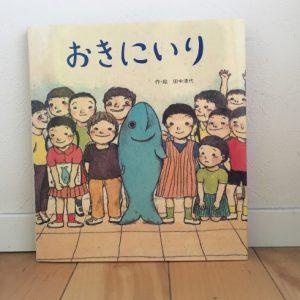 <span>子どもと読む絵本</span> 子どもの好きなものを、全力で肯定できるひと