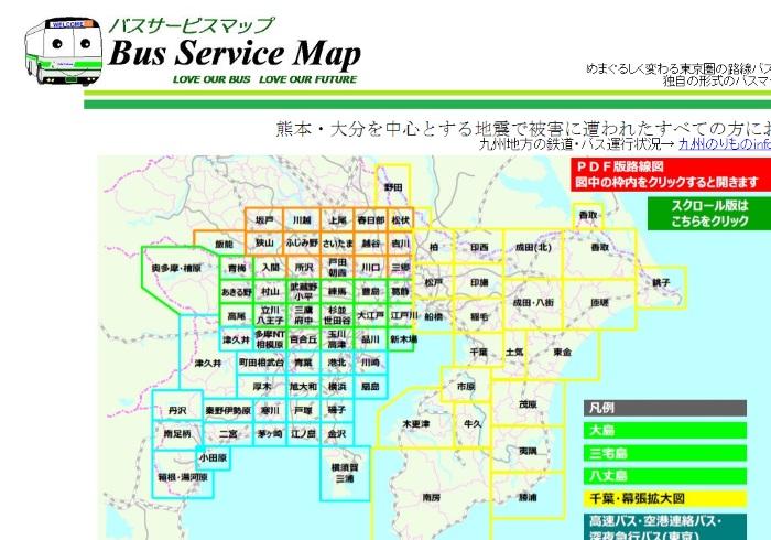 ブックマーク必須! バス会社からもリスペクトされる便利なバスマップ