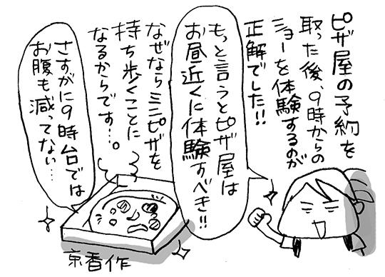 hanakomama12-02