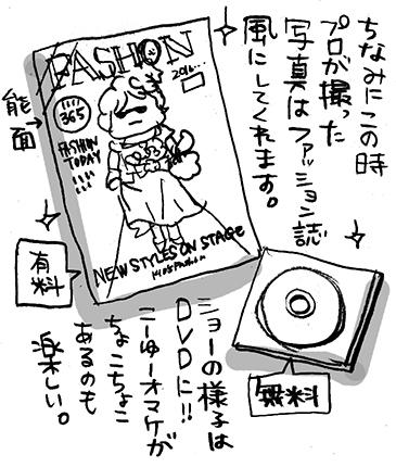 hanakomama12-09